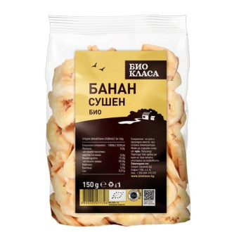 БИО Сушени банани 150гр БИО КЛАСА   BIO Dried bananas 150g BIO KLASA