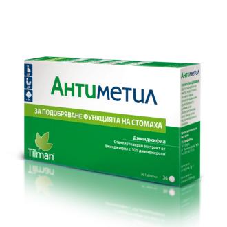 АНТИМЕТИЛ таблетки х 36бр | ANTIMETIL tabs x 36s