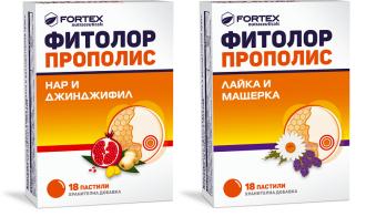 ФИТОЛОР Прополис пастили, избор от вкусове, 18бр в кутия ФОРТЕКС | FITOLOR Propolis pastilles 18s FORTEX