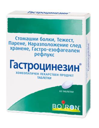 ГАСТРОЦИНЕЗИН таблетки 60бр. | GASTROCCYNOSINE tablets 60s