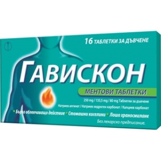 ГАВИСКОН МЕНТА 250мг. таблетки за дъвчене 16бр. | GAVISCON PEPPERMINT 250mg chewable tablets 16s
