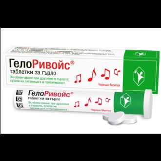 ГЕЛОРИВОЙС Таблетки за гърло 20бр | GELOREVOICE Tabs for throat 20s