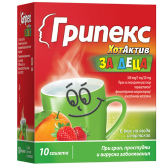 ГРИПЕКС ХОТАКТИВ ЗА ДЕЦА прах за перорален разтвор - сашета х10 | GRIPEX HOTACTIVE FOR KIDS powder for oral solution - sachets x 10s