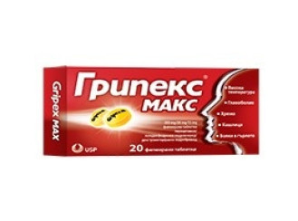 ГРИПЕКС МАКС филмирани таблетки 20бр. | GRIPEX MAX film-coated tabs 20s