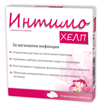 ИНТИМО ХЕЛП при инфекции х 14 вагинални таблетки НАТУРПРОДУКТ | INTIMO HELP x 14 tabs NATURPRODUKT