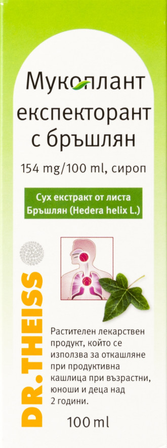 МУКОПЛАНТ сироп за кашлица с Бръшлян 100мл. | MUCOPLANT cough suryp Ivy 100ml