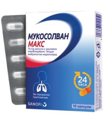 МУКОСОЛВАН МАКС 75мг. капсули с удължено освобождаване, твърди 10бр.   MUCOSOLVAN MAX 75mg prolonged-release capsules, hard 10s