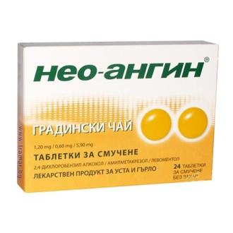 НЕО-АНГИН ГРАДИНСКИ ЧАЙ таблетки за смучене 24бр. | NEO-ANGIN SAGE lozenges 24s