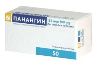 ПАНАНГИН филмирани таблетки 50бр. | PANANGIN film-coated tablets 50s