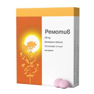 РЕМОТИВ 250мг. филмирани таблетки 30бр. | REMOTIV 250mg film-coated tablets 30s