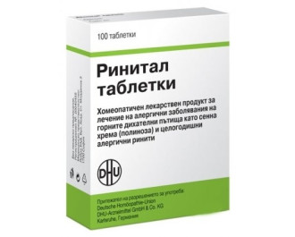 РИНИТАЛ таблетки 100бр. | RHINITAL tablets 100s