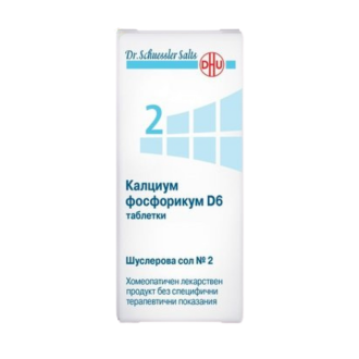 Шуслерови соли НОМЕР 2 Калциум Фосфорикум D6 ДХУ | DR. SHUESSLER SALTS N2 D6 DHU