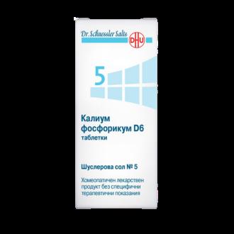 Шуслерови соли НОМЕР 5 Калиум Фосфорикум D6 ДХУ | DR. SHUESSLER SALTS N5 D6 DHU