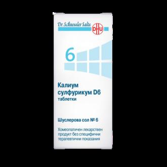Шуслерови соли НОМЕР 6 Калиум Сулфурикум D6 ДХУ | DR. SHUESSLER SALTS N6 D6 DHU