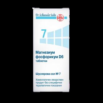 Шуслерови соли НОМЕР 7 Магнезиум Фосфорикум D6 ДХУ | DR. SHUESSLER SALTS N7 D6 DHU