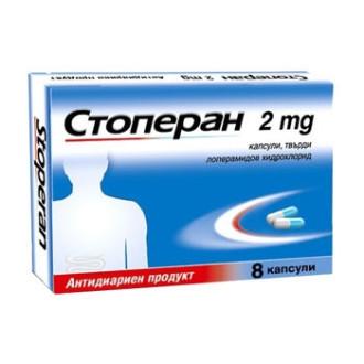 СТОПЕРАН 2мг. капсули, твърди 8бр. | STOPERAN 2mg capsules, hard 8s