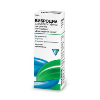 ВИБРОЦИЛ спрей за нос x 15мл | VIBROCIL nasal spray x 15ml