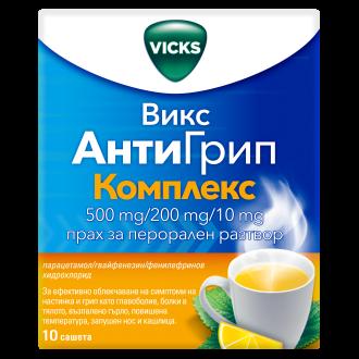ВИКС АНТИГРИП КОМПЛЕКС 500мг/200мг/10мг прах за перорален разтвор 10бр. сашета | VICKS ANTIGRIP COMPLEX 500mg/200mg/10mg powder for oral solution 10s sachets
