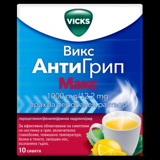 ВИКС АНТИГРИП МАКС 1000мг/12,2мг прах за перорален разтвор 10бр. сашета | VICKS ANTIGRIP MAX 1000mg/12,2mg powder for oral solution 10s sachets