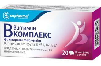 ВИТАМИН Б КОМПЛЕКС филмирани таблетки 20бр. | VITAMIN B COMPLEX film-coated tablets 20s