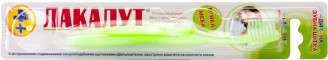 ЛАКАЛУТ Четка за зъби за ДЕЦА 4-8г | LACALUT Toothbrush for KIDS 4-8y