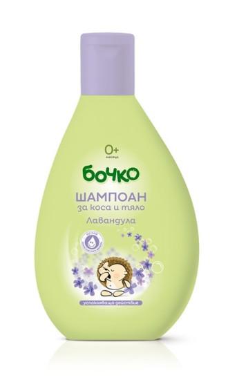 БОЧКО Шампоан за коса и тяло с Лавандула 200мл | BOCHKO Shampoo and body wash Lavender 200ml