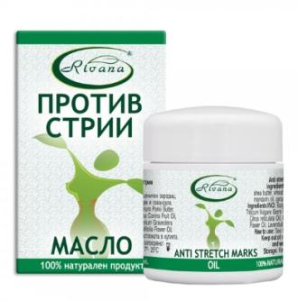 РИВАНА Масло против Стрии 55мл   RIVANA Anti Stretch Marks Oil 55ml