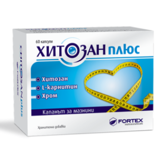 ХИТОЗАН ПЛЮС 60 капсули ФОРТЕКС | CHITOZAN PLUS 60 caps FORTEX