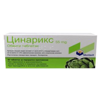 ЦИНАРИКС обвити таблетки 60бр. | CYNARIX coated tablets 60s