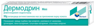 ДЕРМОДРИН маз 30гр. | DERMODRIN ointment 30g