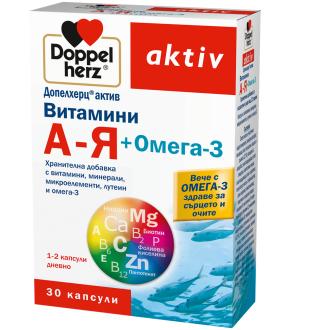 ВИТАМИНИ А-Я + ОМЕГА-3 30 капсули ДОПЕЛХЕРЦ | VITAMINS A-Z + OMEGA-3 30 capsules DOPPELHERZ