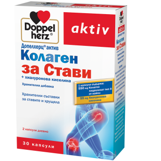 КОЛАГЕН за СТАВИ 30 капсули ДОПЕЛХЕРЦ | COLLAGEN for JOINTS 30 capsules DOPPELHERZ
