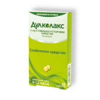 ДУЛКОЛАКС 5мг. стомашно-устойчиви таблетки 30бр. | DULCOLAX 5mg gastro-resistant tablets 30s