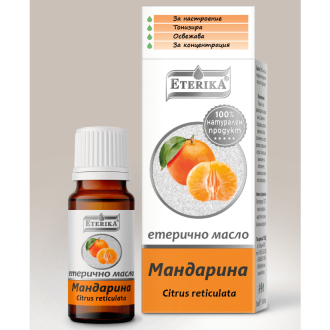 Етерично масло от МАНДАРИНА 10мл ЕТЕРИКА | Essential MANDARIN oil 10ml ETERIKA