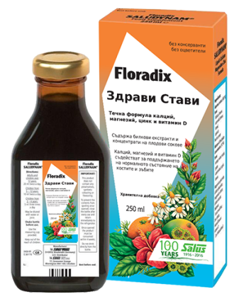 ЗДРАВИ СТАВИ 250мл ФЛОРАДИКС | HEALTHY JOINTS 250ml FLORADIX