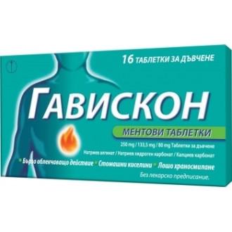 ГАВИСКОН МЕНТА 250мг. таблетки за дъвчене 16бр. | GAVISCON PEPPERMINT 250mg chewable tablets 16s