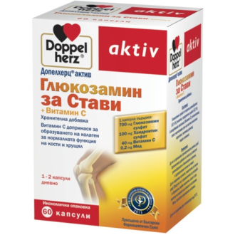 ГЛЮКОЗАМИН ЗА СТАВИ + Витамин Ц 60 капсули ДОПЕЛХЕРЦ | GLUCOSAMINE FOR JOINTS + Vitamin C 60 caps DOPPELHERZ
