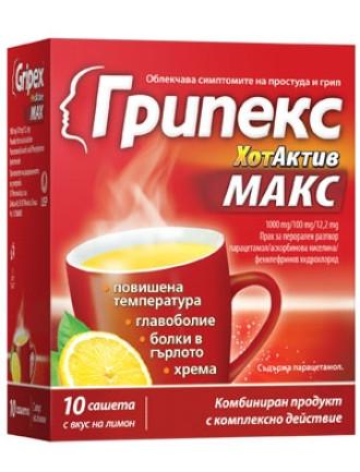 ГРИПЕКС ХОТАКТИВ МАКС прах за перорален разтвор - сашета 10бр. | GRIPEX HOTACTIVE MAX powder for oral solution - sachets 10s
