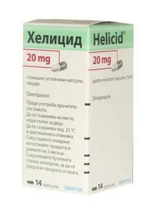 ХЕЛИЦИД 20мг. стомашно-устойчиви капсули, твърди 14 бр. | HELICID 20mg gastro-resistant capsules, hard 14s