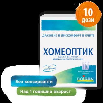 ХОМЕОПТИК капки за очи, разтвор 0,4мл. дози 10бр. | HOMEOPTIC eye drops, solution 0,4ml doses 10s
