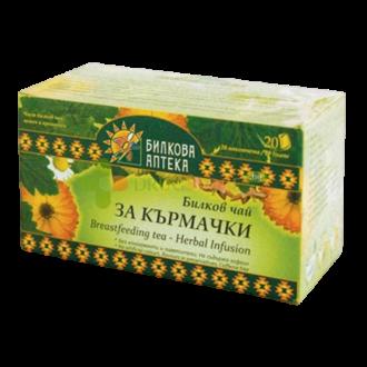 Билков чай за кърмачки 20бр филтърни пакетчета, 30гр БИЛКОВА АПТЕКА БИОХЕРБА | Herbal tea Breastfeeding 20s teabags, 30g HERBAL PHARMACY BIOHERBA