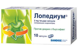 ЛОПЕДИУМ 2мг. капсули, твърди 10бр. | LOPEDIUM 2mg capsules, hard 10s