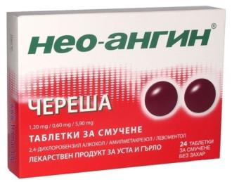НЕО-АНГИН ЧЕРЕША таблетки за смучене 24бр.   NEO-ANGIN CHERRY lozenges 24s