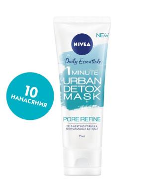 НИВЕА УРБАН ДЕТОКС Детоксикираща маска за лице за свиване на порите 75мл | NIVEA URBAN DETOX Pore refine detox face mask 75ml