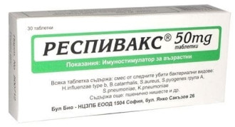 РЕСПИВАКС за възрастни 50мг. таблетки 30бр. | RESPIVAX for Adults 50mg 30s