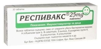 РЕСПИВАКС за деца 25мг. таблетки 30бр. | RESPIVAX for Children 25mg 30s
