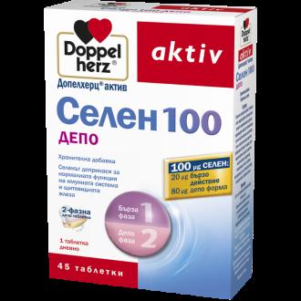 СЕЛЕН 100 ДЕПО 45 таблетки ДОПЕЛХЕРЦ | SELENIUM 100 DEPOT 45 tabs DOPPELHERZ