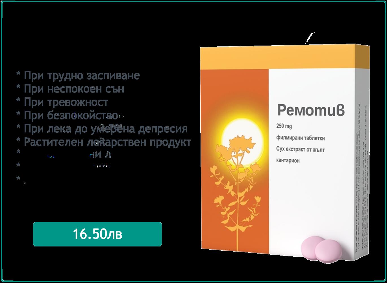 ИМУНОБОР БРОНХО КАПС. * 30 - Билкови продукти | онлайн Аптеки SUBRA